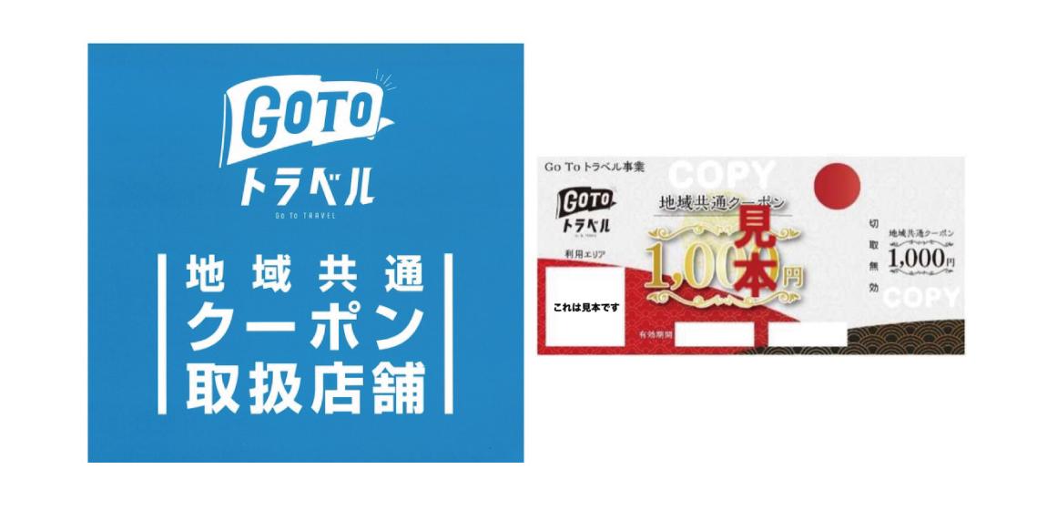 Go Toトラベル「地域共通クーポン券」取扱いについて | 道の駅 北浦